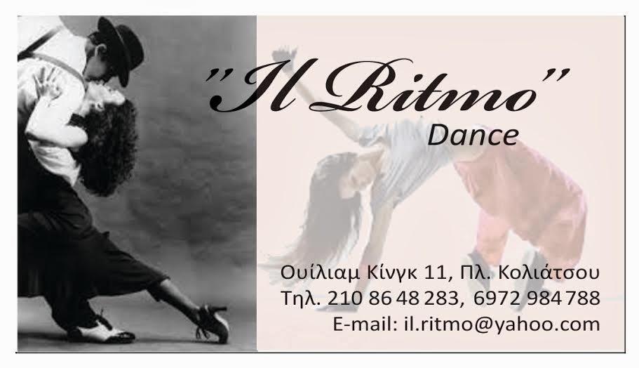Για Χορό....