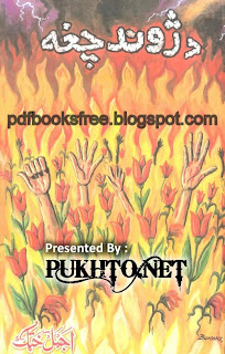 Pashtu Poetry book of Ajmal Khattak