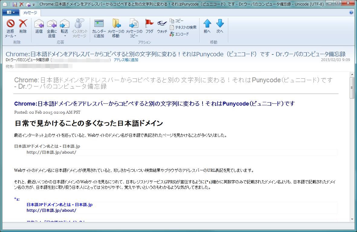 Windows Live Mail  通常の Bloggerブログの更新情報が記載されたメールの本文