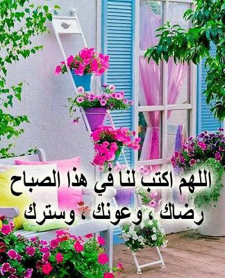 الله اكتب لنا في هذا الصباح رضاك و عونك و سترك