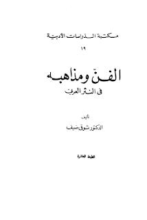 الفن ومذاهبه في النثر العربي