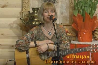 Екатерина Болдырева с песней под гитару «Птица»