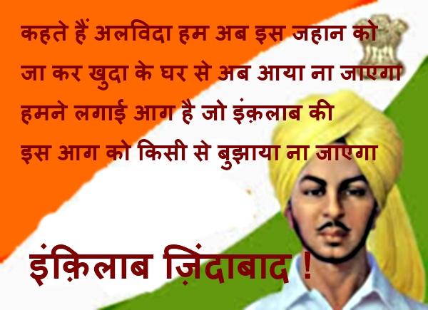 Write my essay on bhagat singh in hindi for kids