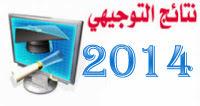 http://1.bp.blogspot.com/-5FMRGKKRK-E/Uua7rP5l52I/AAAAAAAADCA/e7yLajCEkfI/s200/tawjihi-result.jpg