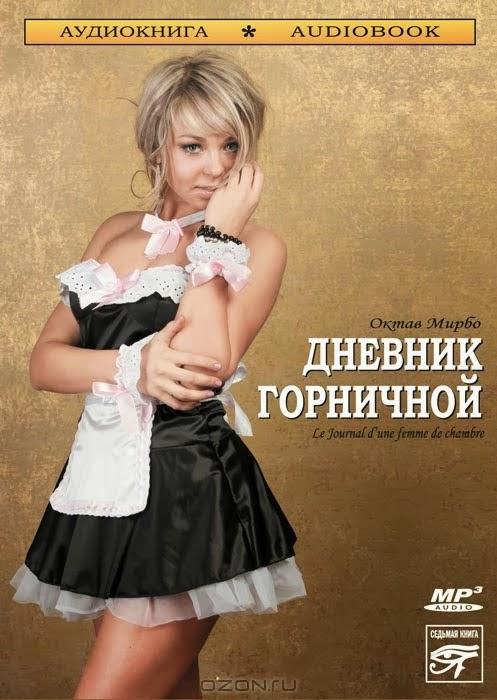 """Livre audio russe, """"Le Journal d'une femme de chambre"""", 2012"""