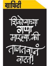 marathi garffity9