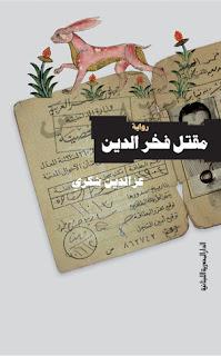 """تحميل رواية """"مقتل فخر الدين"""" لـ عز الدين شكري فشير"""