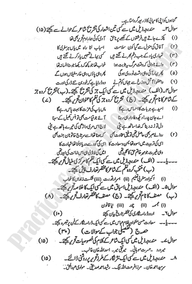 Urdu-2012-five-year-paper-class-XII