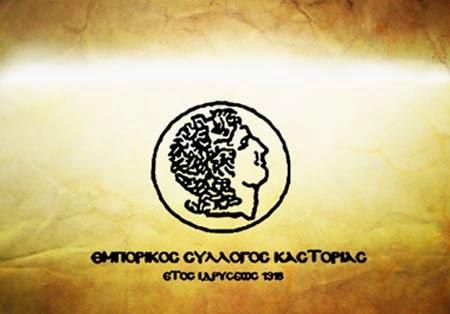 Καστοριά - Πάσχα: Ωράριο λειτουργίας των καταστημάτων