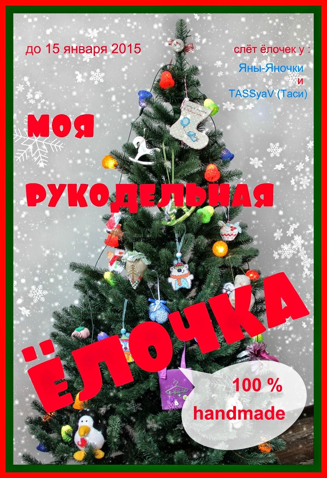 """""""Моя рукодельная ёлочка 2015"""""""