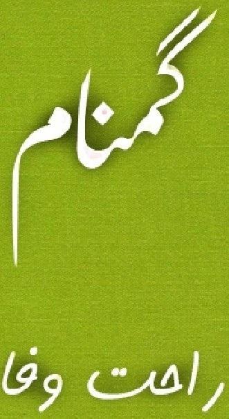 Gumnam by Rahat Wafa Online Reading