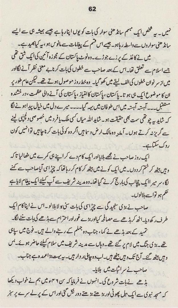 Future of Pakistan (Insha Allah)