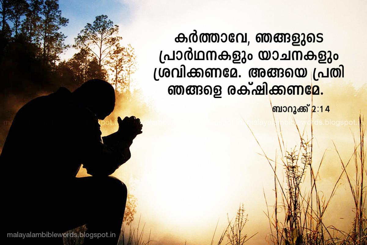 Malayalam bible words baruch 2 14 malayalam bible words - Malayalam bible words images ...