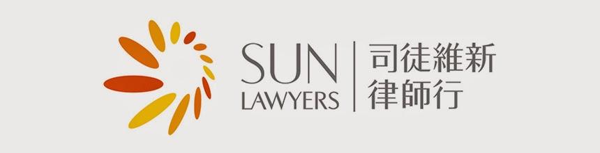 Sun Lawyers 司徒維新律師行