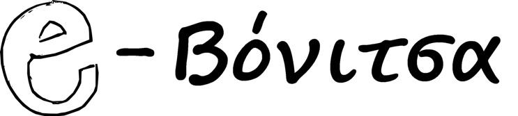 e-Βόνιτσα