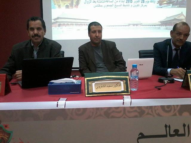 مكناس: الهيئة الوطنية لمغاربة العالم تنظم ندوة علمية الاستثمار الاقتصادي للتراث الثقافي