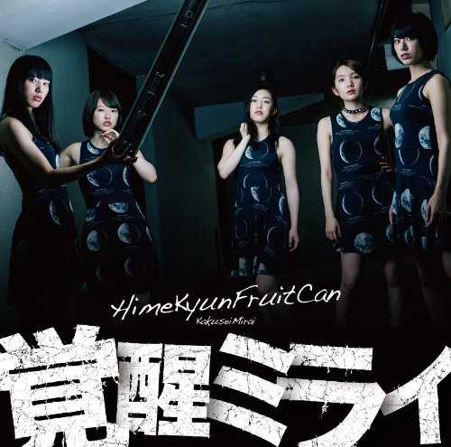 [Single] ひめキュンフルーツ缶 – 覚醒ミライ (2015.09.09/MP3/RAR)