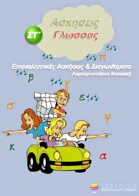 Επαναληπτικες Ασκησεις Γλωσσας ΣΤ Δημοτικου & Διαγωνισματα