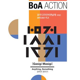 BoA 보아 - Action (2013 Gwangju Design Biennal) 광주디자인비엔날레 로고송