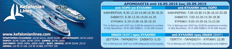 ΝΗΣΟΣ ΚΕΦΑΛΟΝΙΑ  ΖΑΚΥΝΘΟΣ 1