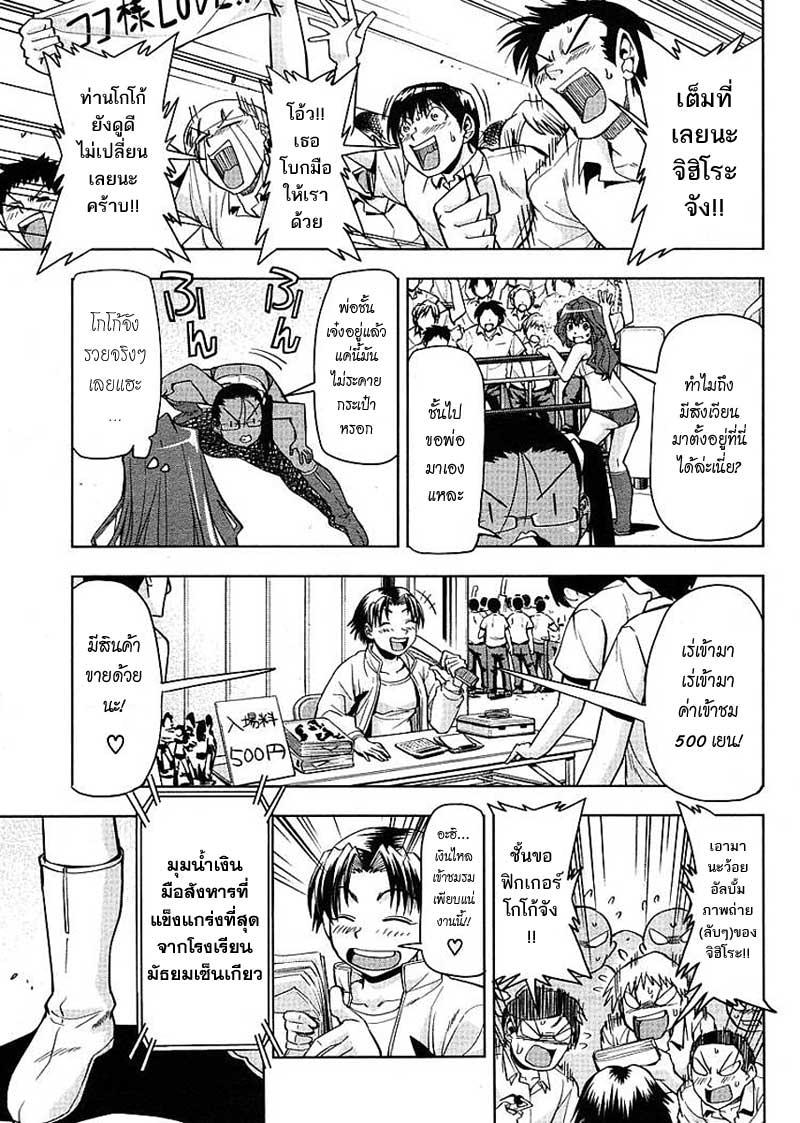 อ่านการ์ตูน Tennen Kakutou Shoujo Chihiro-chan 1 ภาพที่ 9