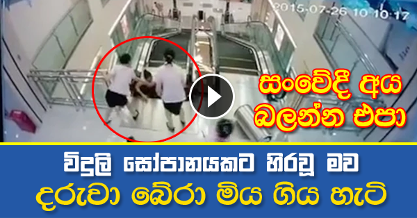 Chinese mother Saves Child Before Dying in Escalator Accident