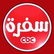 cbc sofra online قناة سي بي سي سفرة بث مباشر