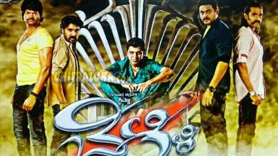 Kindari Jogi Kannada Movie Mp3 Download