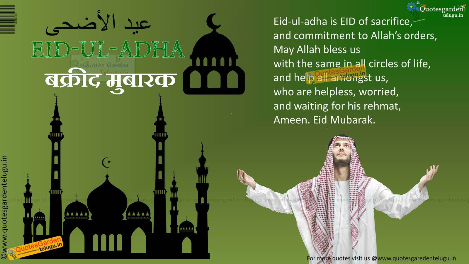 Bakrid Wishes Quotes