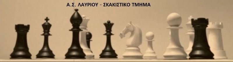 ΑΣ ΛΑΥΡΙΟΥ - ΣΚΑΚΙΣΤΙΚΟ ΤΜΗΜΑ