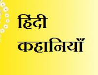http://www.hindisuccess.com/2015/10/sayane-admi-ki-kimat-hindi-story.html