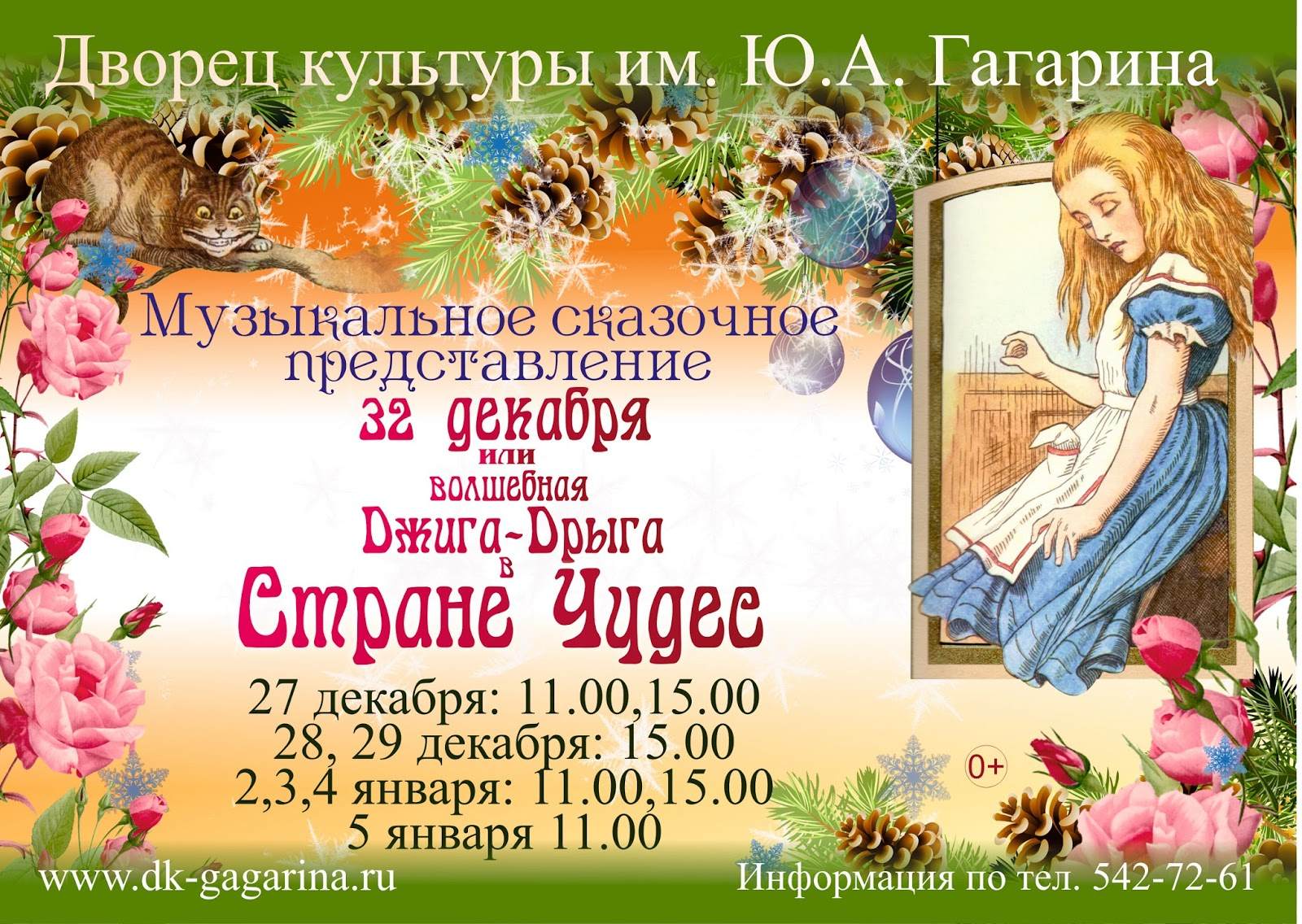 Дворец культуры им. Ю.А. Гагарина