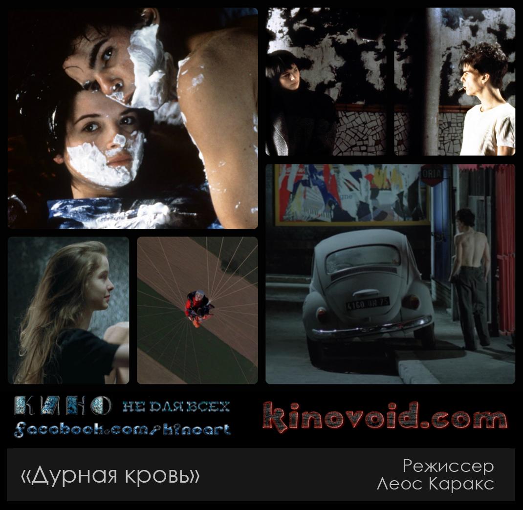 """""""Дурная кровь"""" 9.5/10"""