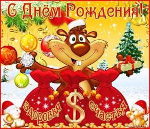 Поздравление с днем рождения узбеку