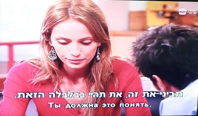 אהבה מעבר לפינה 3, הוט בידור ישראלי
