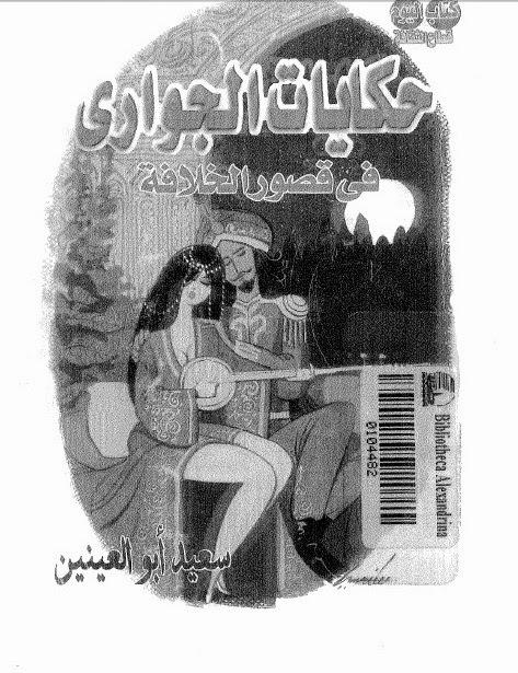 حكايات الجواري في قصور الخلافة لـ سعيد أبو العينين