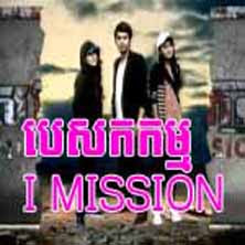[ Bayon TV ] I mission 07-Sep-2013 - TV Show, Bayon TV, Game Show