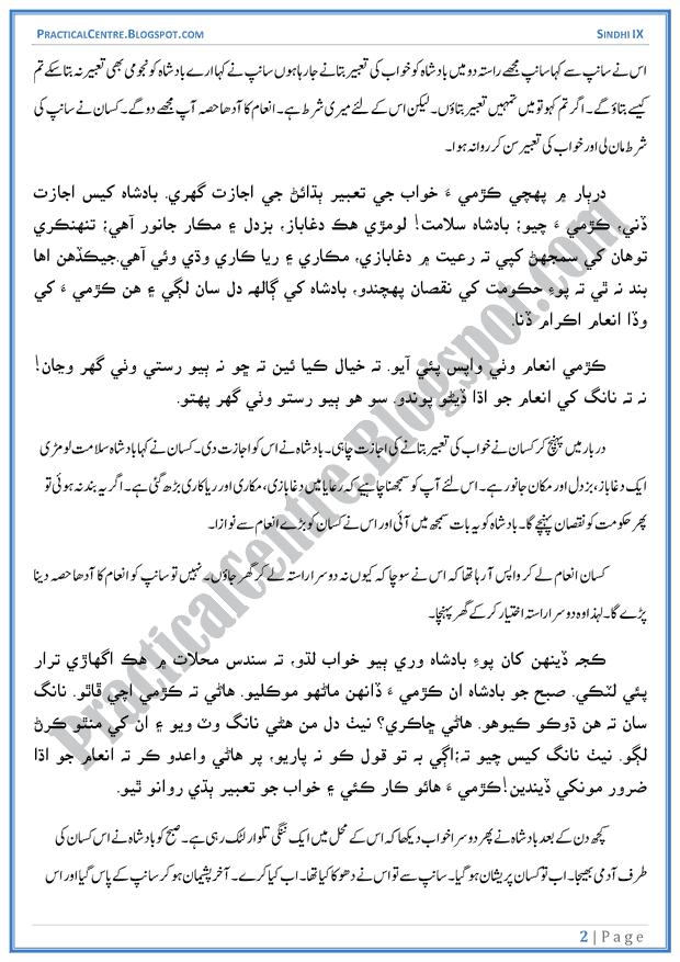 jesi-hukumat-wesa-naseeb-sabaq-ka-tarjuma-sindhi-notes-ix