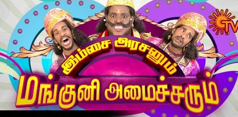 Watch Imsai Arasanum Manguni Amaicharum Special Show 21st February 2016 Sun tv 21-02-2016 Full Program Show Youtube HD Watch Online Free Download