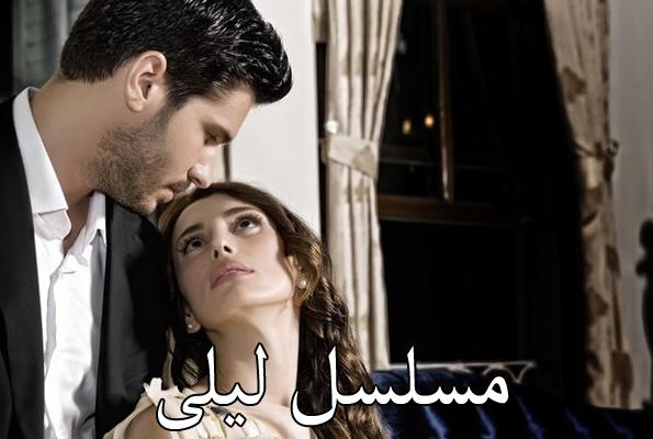 صور مسلسل ليلى التركي الجزء 3 صور ابطال