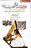 عاشقانه های مصر باستان  - چاپ دوم