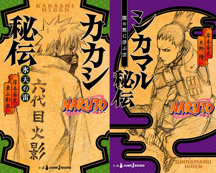 Kakashi Hiden : Hyōten no Ikazuchi, Shikamaru Hiden : Yami no Shijima ni Ukabu Kumo, Light Novel, Actu Light Novel, Masashi Kishimoto, Naruto,