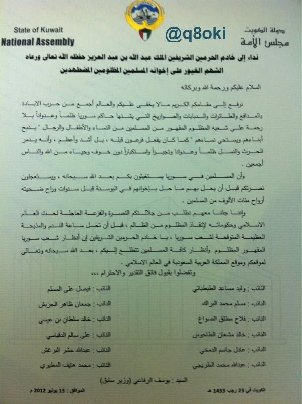 البيان الذي ارسله عدد من نواب مجلس الأمة الى العاهل السعودي عبدالله بن عبدالعزيز للدفاع عن الشأن السوري