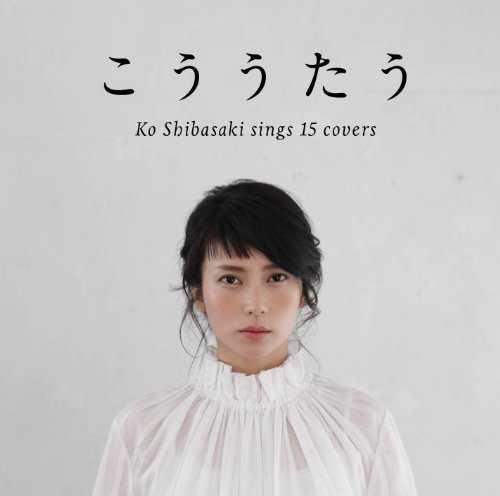 [Album] 柴咲コウ – こううたう (2015.06.17/MP3/RAR)