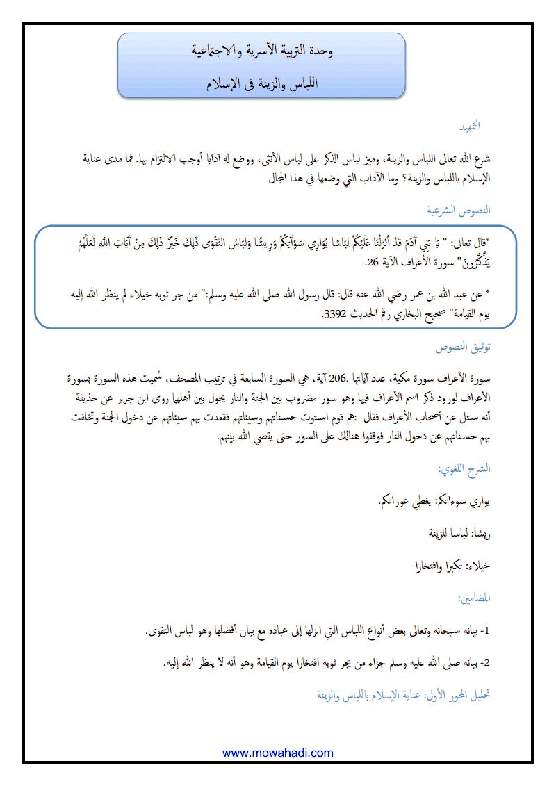 اللباس و الزينة في الاسلام
