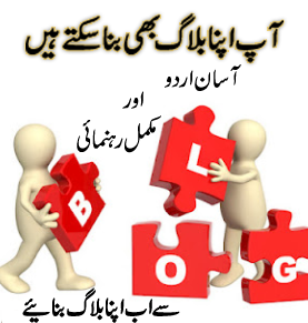 Urdu Blogging For Newbies
