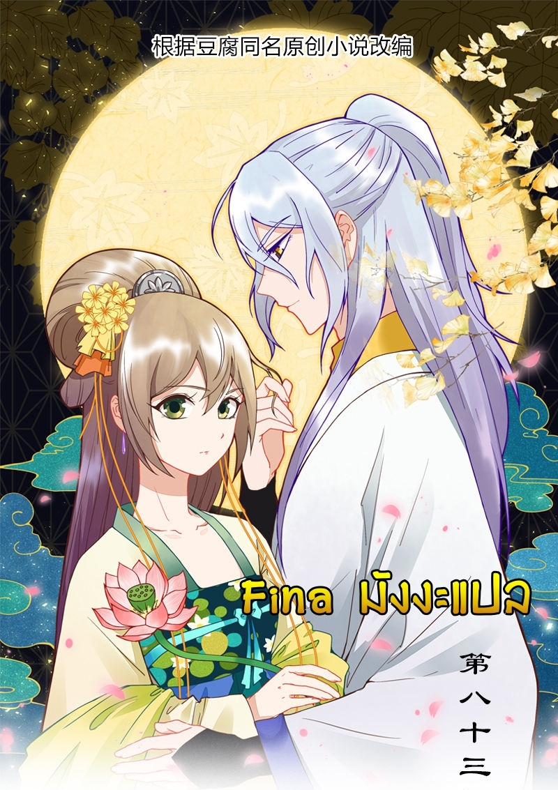 The Bloody Merchant Empress and the Cold Husband s Forceful Doting-ตอนที่ 2