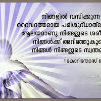 gallery for jesus images with bible verses malayalam
