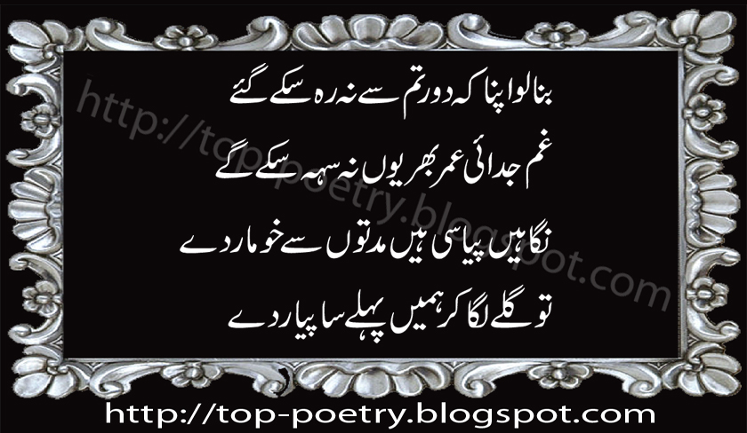 top mobile urdu and english sms badname muhabbat