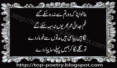 Beautiful-Judai-Mobile-Poetry-Urdu